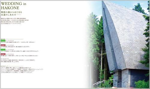 箱根の森 教会