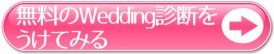 プラコレWeddingでwedding診断を受けてみる