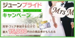 ブライダルフェア】箱根の森 ...