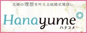 ハナユメ ロゴ