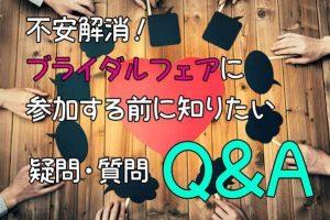 ブライダルフェアに参加する前に読みたいQ&A