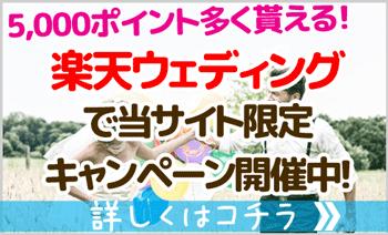 楽天ウェディングの当サイト限定キャンペーン紹介バナー