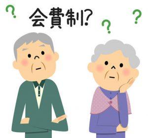 会費制ウェディングは年配の方には配慮が必要