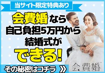 会費婚なら自己負担5万円から結婚式ができる!