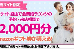 会費婚 当サイト限定キャンペーン