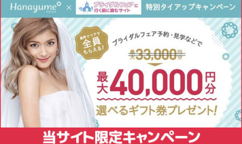 エントリー期限2018年3月5日まで。【タイアップサイト限定】ハナユメ 冬の結婚式場探し応援キャンペーン2018」のエントリーフォームよりエントリーし、 ハナユメから結婚式場の見学予約・ブライダルフェア予約をして参加 し、見学アンケートに回答すると、最大4万円分のギフト券プレゼント!