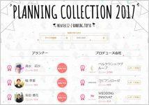 プラコレウェディング Planning Collection 2017