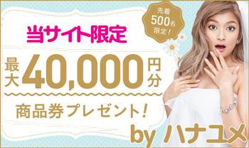 ハナユメ 当サイト限定キャンペーン バナー