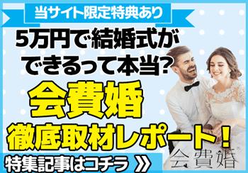 5万円で結婚式ができるって本当? 会費婚徹底取材レポート