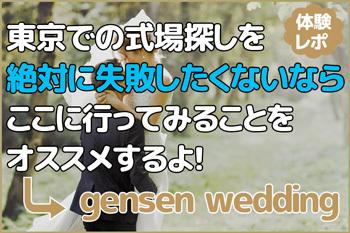 東京での式場探しを絶対に失敗したくないなら「gensen wedding」という相談サロンが超おすすめ!