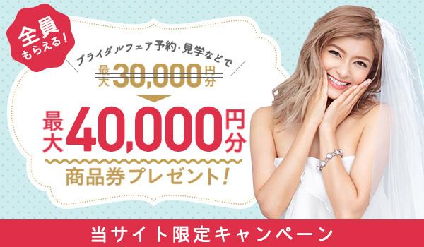 ハナユメ 当サイト限定キャンペーン! 2017年4月