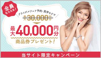 ハナユメ 当サイト限定キャンペーン! 最大4万円がもらえる!