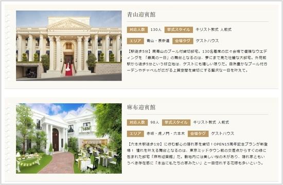 gensen wedding 取り扱い会場