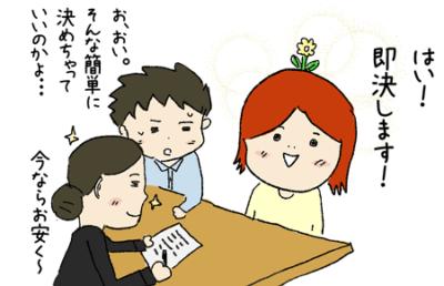 式場見学で契約を即決するカップルの図