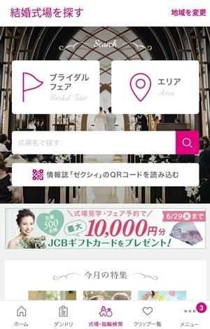 ゼクシィのアプリ