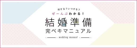ゼクシィ 結婚準備マニュアル