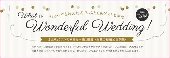 What a Wonderful Wedding! on Web 先輩の結婚式実例集