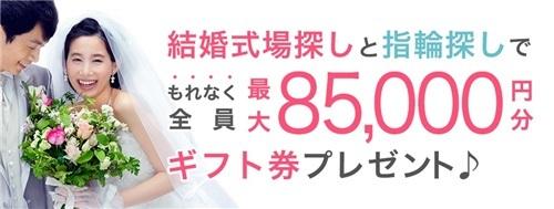 マイナビウエディングのキャンペーン 最大で85000円分のギフト券が貰える!