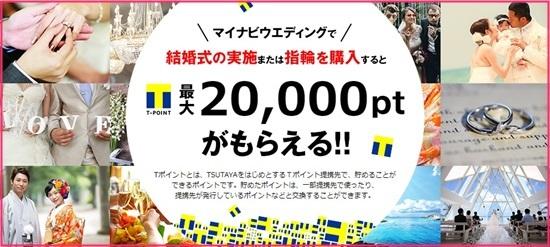 マイナビウエディング ツタヤキャンペーン 20000ポイントが貰える!