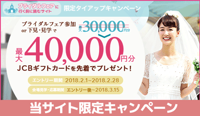 ぐるなびウエディング2018年2月限定タイアップキャンペーン 最大で4万円分の商品券が当たります!