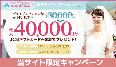 ぐるなびウエディング2018年2月限定タイアップキャンペーン 最大で4万円分の商品券が当たります!