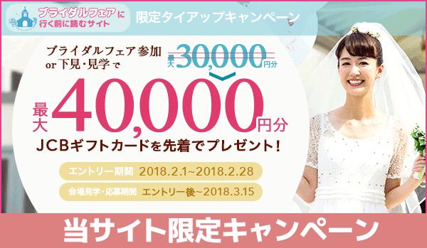ぐるなびウエディング2018年2月限定タイアップキャンペーン 最大で4万円分の商品券が当たる!