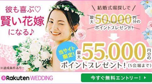 2018年 楽天ウエディング当サイト限定キャンペーン! 最大で55,000ポイントが貰える!