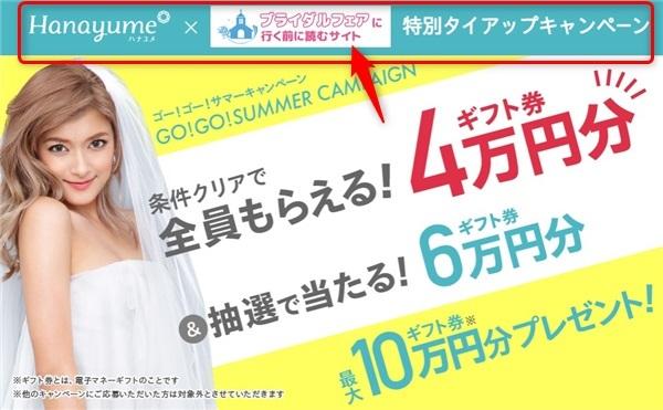 ハナユメ タイアップキャンペーン エントリー方法説明画像 GO!GO!SUMMER CAMPAIGN 2018
