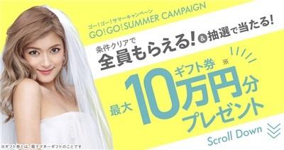 ハナユメ2018年5月22日からはじまる通常のキャンペーン!
