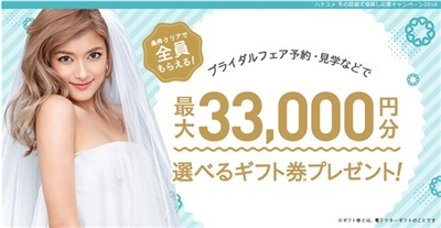 ハナユメ33000円貰える通常キャンペーン