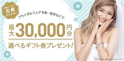 ハナユメ 30,000円が貰える通常のキャンペーン