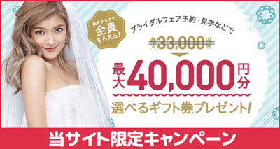 400px エントリー期限2018年3月5日まで。【タイアップサイト限定】ハナユメ 冬の結婚式場探し応援キャンペーン2018」のエントリーフォームよりエントリーし、 ハナユメから結婚式場の見学予約・ブライダルフェア予約をして参加 し、見学アンケートに回答すると、最大4万円分のギフト券プレゼント!