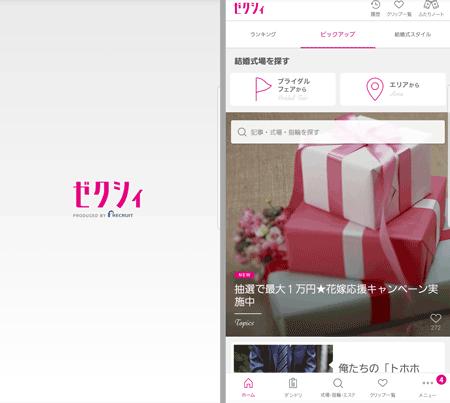 ゼクシィ アプリ画面