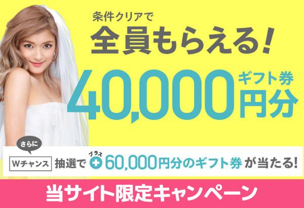 ハナユメ タイアップサイト限定 GO!GO!SUMMER CAMPAIGN 2018 式場見学で最大10万円分当たる!
