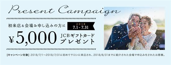 gensen wedding 2018年7月からのキャンペーン 初来店で5000円分のJCBギフトカード