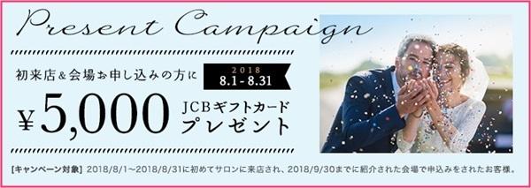 gensen wedding 2018年8月のキャンペーン 初来店で5000円分のJCBギフトカードが貰える!