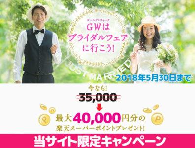 当サイト限定特別キャンペーン。楽天ウェディング 条件達成で40,000ポイント貰える!