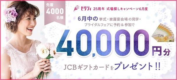 ゼクシィ25周年式場探しキャンペーン 2018年6月度 最大で40000円分の商品券が貰えます!