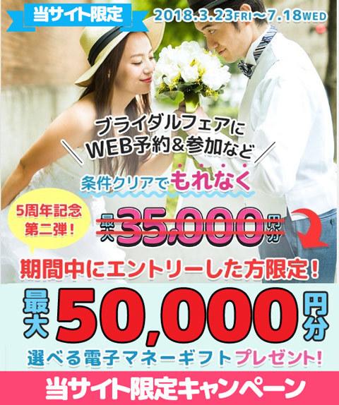 マイナビウエディング 春夏のカップル応援キャンペーン 条件達成で最大50,000円分の選べる電子マネープレゼント!