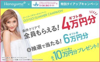 ハナユメのキャンペーン【タイアップサイト限定】GO!GO!SUMMER CAMPAIGN 2018 最大10万円分当たる!
