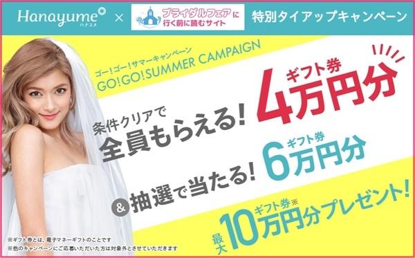 ハナユメの【タイアップサイト限定キャンペーン】GO!GO!SUMMER CAMPAIGN 2018 式場見学などで最大10万円分の電子マネーが当たる!