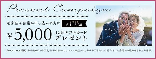 gensen wedding 2018年6月のキャンペーン 初来店&会場申込みでJCBギフトカード5,000プレゼント