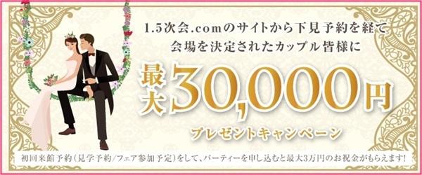 1.5次会.com お祝い金