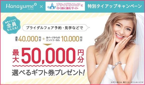 【タイアップサイト限定】ハナユメ成約orデスク来店キャンペーン2018 11月度