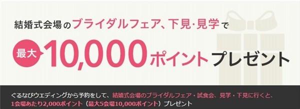 ぐるなびウエディング 10000ポイント貰えるキャンペーン
