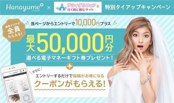 ハナユメ 2018年12月度 特別タイアップキャンペーン 12月20日まで