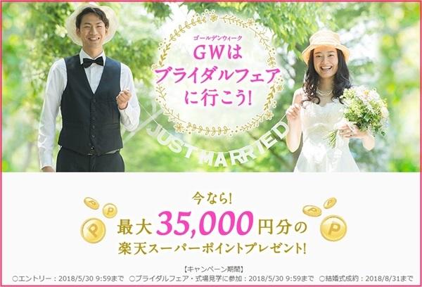楽天ウェディング キャンペーン! 条件達成で35,000ポイント貰える!