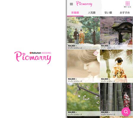 ピクマリ アプリ画面
