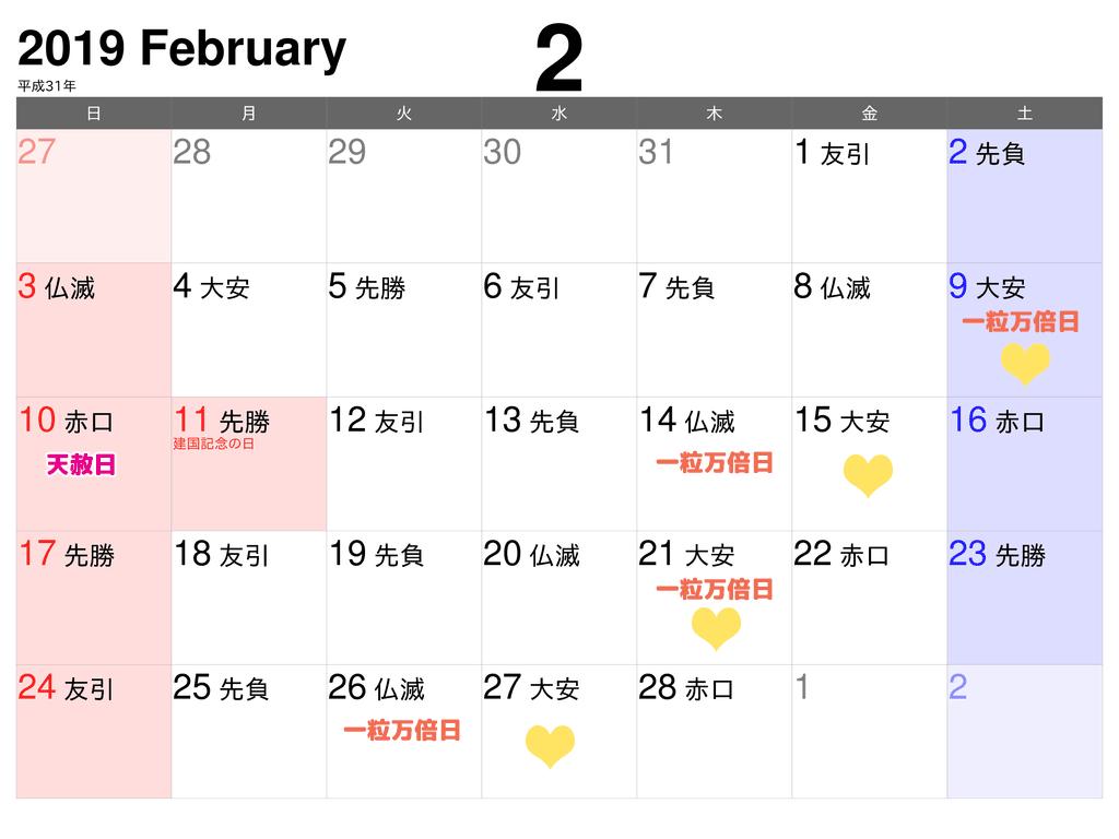 2019年2月 挙式にふさわしい日カレンダー