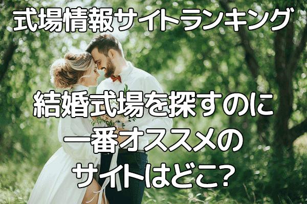 結婚式場を探すのに 一番オススメの サイトはどこ?